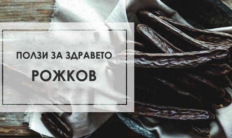 Какви са ползите за здравето от Рожков?